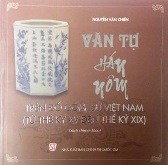 Văn tự Hán - Nôm trên đồ gốm, sứ Việt Nam (từ thế kỷ XV đến thế kỷ XIX)