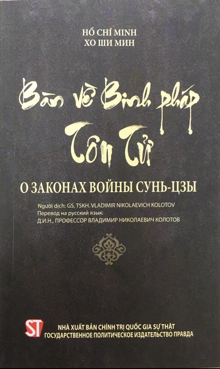 Bàn về binh pháp Tôn Tử (Song ngữ Việt - Nga)
